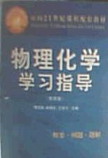 正版二手 物理化学学习指导(第四版) 傅玉普 林青松 王新平 大连理工大学出版社 9787561109700
