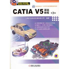 正版二手 CATIA V5基础教程(第3版) 上海江达科技发展有限公司 机械工业出版社 9787111442745
