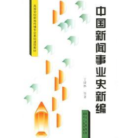 正版二手 中国新闻事业史新编 丁淦林 四川人民出版社 9787220039911