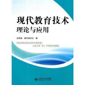 正版二手 现代教育技术理论与应用 汪崇渝 北京师范大学出版社 9787303126378