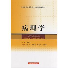 正版二手 病理学 黄玉芳 上海科学技术出版社 9787532384532