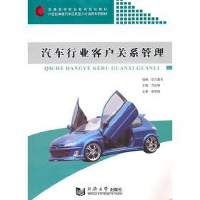 正版二手 汽车行业客户关系管理 才延伸 同济大学出版社 9787560844909