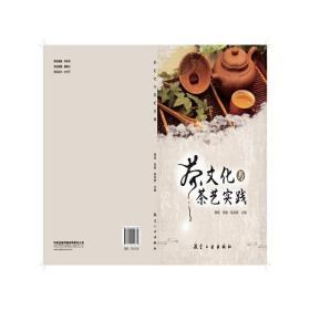 茶文化与茶艺实践 薛萌 航空工业出版社 9787516521830