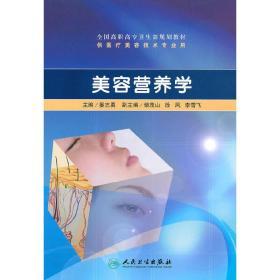 正版二手 美容营养学 晏志勇 人民卫生出版社 9787117129329