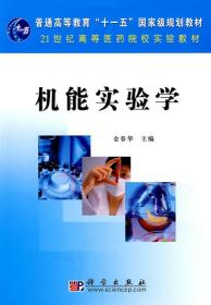 正版二手 机能实验学 金春华 科学出版社 9787030168931