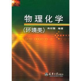 正版二手 物理化学(环境类) 肖衍繁 天津大学出版社 9787561821978