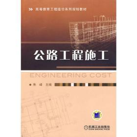 正版二手 公路工程施工 朱峰 机械工业出版社 9787111289715