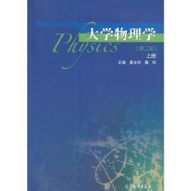正版二手 大学物理学(第二版)上册 莫文玲 高等教育出版社 9787040476804