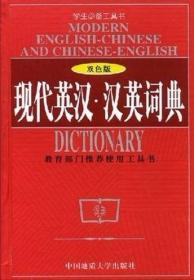正版二手 现代英汉汉英词典(双色版)(精) 刘良畅 中国地质大学出版社 9787562519072