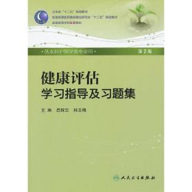 正版二手 健康评估学习指导及习题集-第2版 吕探云 人民卫生出版社 9787117161671