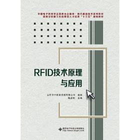 RFID技术原理与应用