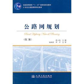 正版二手 公路网规划-第二版 裴玉龙 人民交通出版社 9787114092183