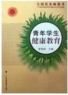 正版二手 青年学生健康教育 廖碧珠 广东高等教育出版社 9787536137936