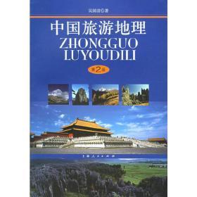 正版二手 中国旅游地理(第2版) 吴国清 上海人民出版社 9787208058293