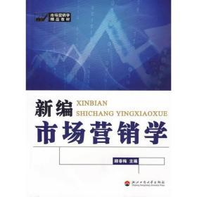 正版二手 新编市场营销学 顾春梅 浙江工商大学出版社 9787811400762