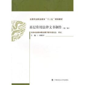 正版二手 基层常用法律文书制作-(第二版) 胡晓军 中国政法大学出版社 9787562056010