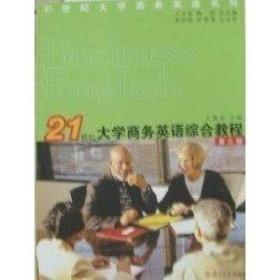 21世纪大学商务英语综合教程