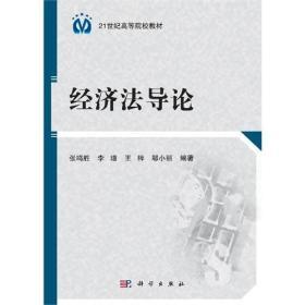 正版二手 经济法导论 张鸣胜 科学出版社 9787030382375
