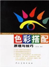 正版二手 色彩搭配原理与技巧 范文东 人民美术出版社 9787102037097