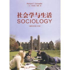 正版二手 社会学与生活(插图双语第10版)(内容一致,印次、封面或*不同,统一售价,随机发货) 理查德·谢弗 世界图书出版公司 9787510017957