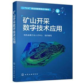 矿山开采数字技术应用 有色金属工业人才中心 组织编写 化学工业出版社 9787122381521
