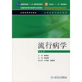 正版二手 流行病学(第6版) 李立明 人民卫生出版社 9787117087407