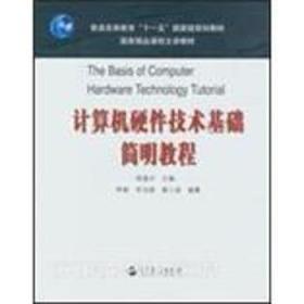 正版二手 计算机硬件技术基础简明教程 邹逢兴 高等教育出版社 9787040324570
