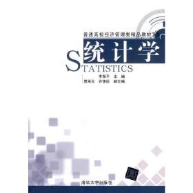 正版二手 统计学 李荣平 清华大学出版社 9787302348092