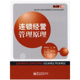 正版二手 连锁经营管理原理 陈新玲 电子工业出版社 9787121078163