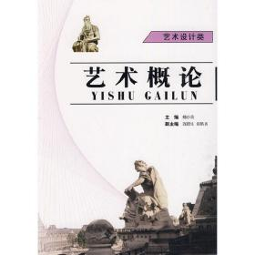 正版二手 艺术概论 傅小英 北京师范大学出版社 9787303091287