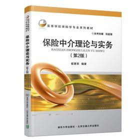 正版二手 保险中介理论与实务(第2版) 崔惠贤 北京交通大学出版社 9787512139428