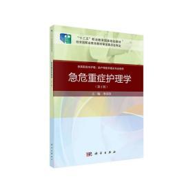 急危重症护理学(第三版第3版)(案例考点版) 李庆印 科学出版社 9787030649270