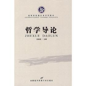 正版二手 哲学导论 彭新武 首都经济贸易大学出版社 9787563815012