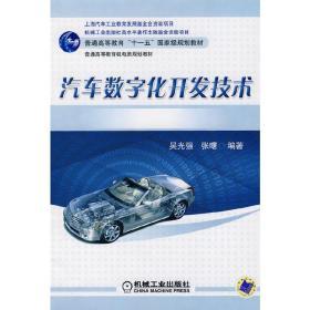正版二手 汽车数字化开发技术 吴光强 张曙 机械工业出版社 9787111283089