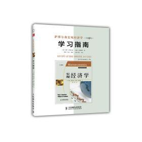 正版二手 萨缪尔森宏观经济学(第19版)学习指南 萨缪尔森 人民邮电出版社 9787115350930
