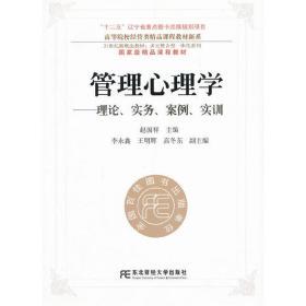 正版二手 管理心理学:理论、实务、案例、实训 赵国祥 东北财经大学出版社 9787565409714
