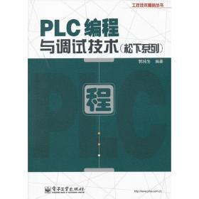 正版二手 PLC编程与调试技术(松下系列) 郭纯生 电子工业出版社 9787121172298