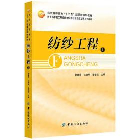 正版二手 纺纱工程(上) 谢春萍 中国纺织出版社 9787506490900