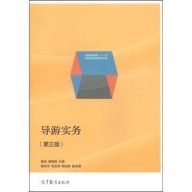 正版二手 导游实务-(第三版) 殷剑 高等教育出版社 9787040410457