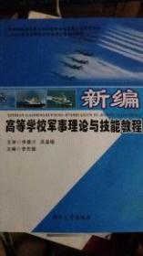 正版二手 新编高等学校军事理论与技能教程 李先德 王群立 国防大学出版社 9787562619789
