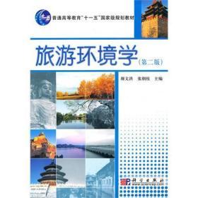 正版二手 旅游环境学(第二版) 颜文洪 张朝枝 科学出版社 9787030280558