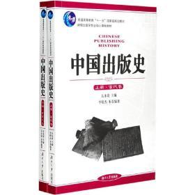 正版二手 中国出版史(上下册) 李明杰  吴永贵 湖南大学出版社 9787811134353