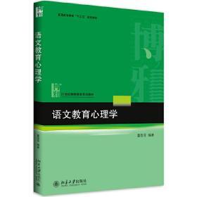 语文教育心理学 董蓓菲 北京大学出版社 9787301281048