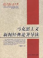 正版二手 马克思主义新闻经典论著导读 郑保卫 中国人民大学出版社 9787300082059