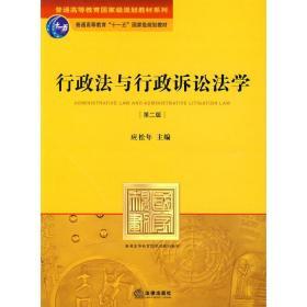 正版二手 行政法与行政诉讼法学(第二版) 应松年 法律出版社 9787503699375