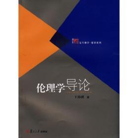 正版二手 伦理学导论 王海明 复旦大学出版社 9787309061895