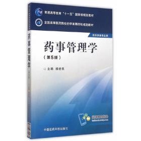 正版二手 药事管理学(第5版) 杨世民 中国医药科技出版社 9787506774093