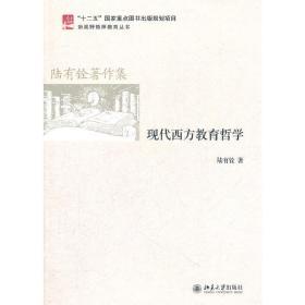 正版二手 现代西方教育哲学-陆有铨著作集 陆有铨 北京大学出版社 9787301202784