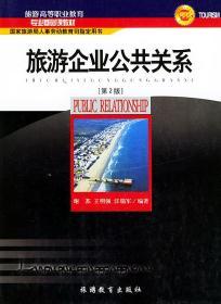 正版二手 旅游企业公共关系(第2版) 谢苏 王明强 汪瑞军 旅游教育出版社 9787563708789
