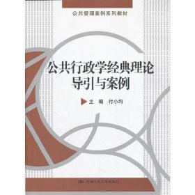 正版二手 公共行政学经典理论导引与案例 付小均 中国人民大学出版社 9787300148175
